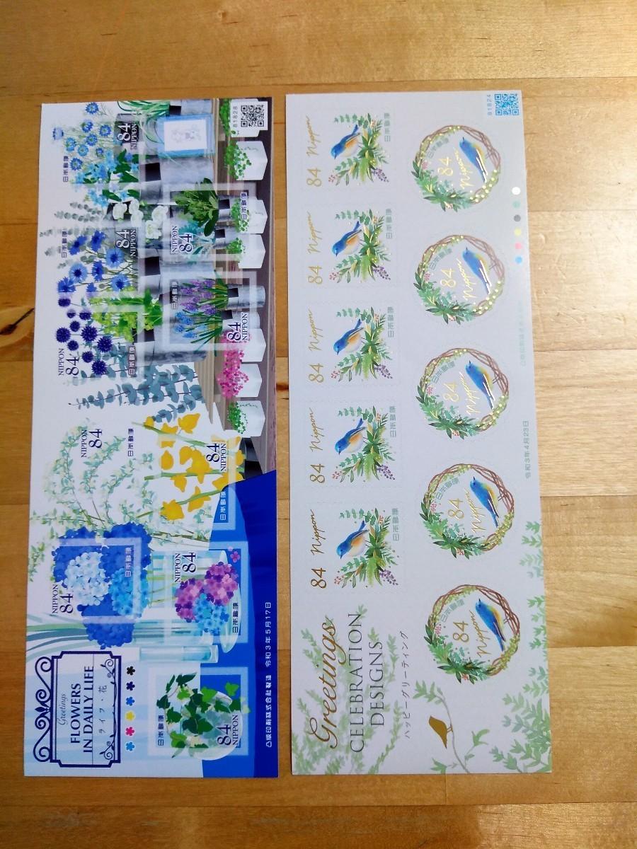 84円切手 シール ハッピーグリーティング ライフ 花 84円切手 シール切手 シート 鳥 記念切手
