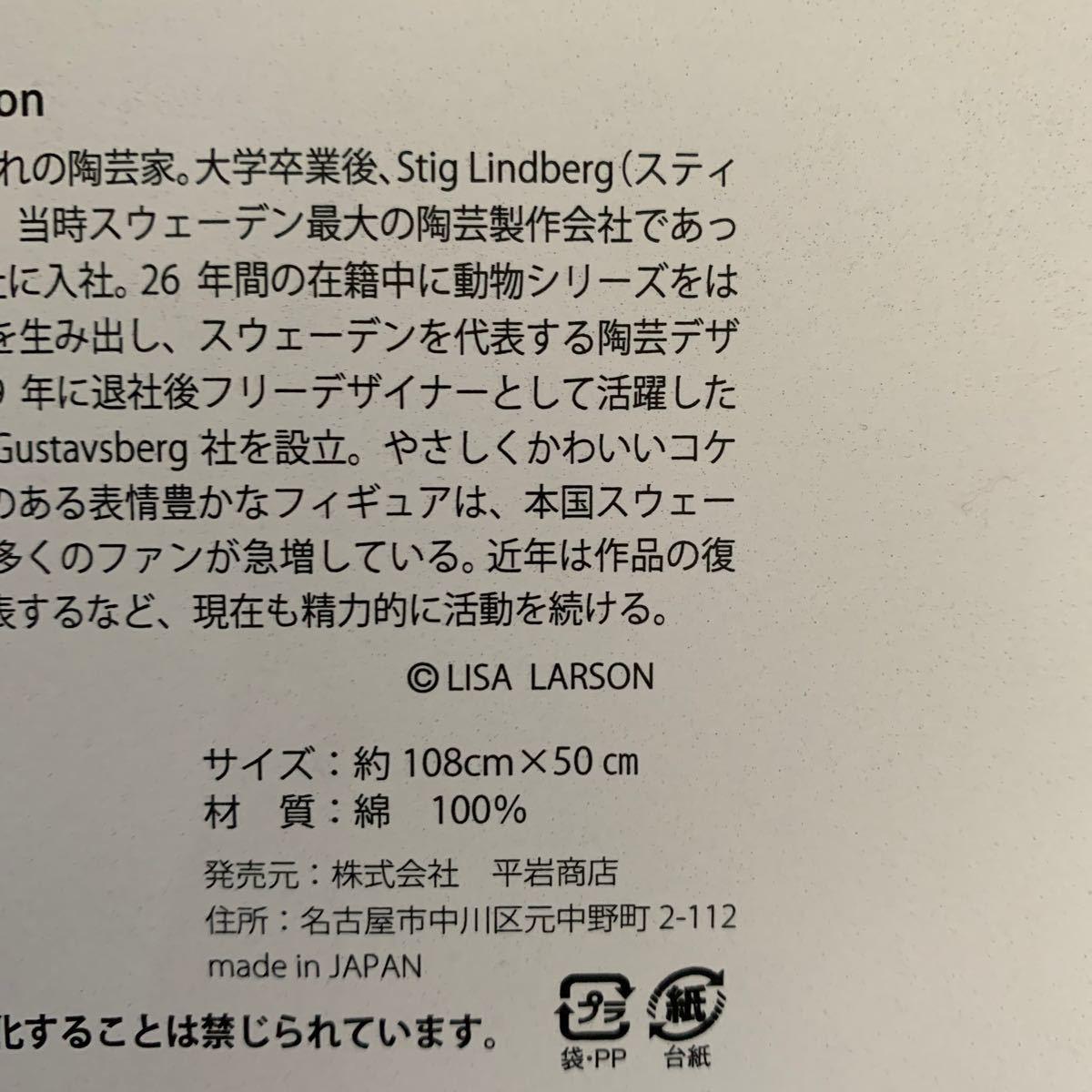 リサラーソン  カットクロス ハギレ はぎれ マイキー MADE IN JAPAN