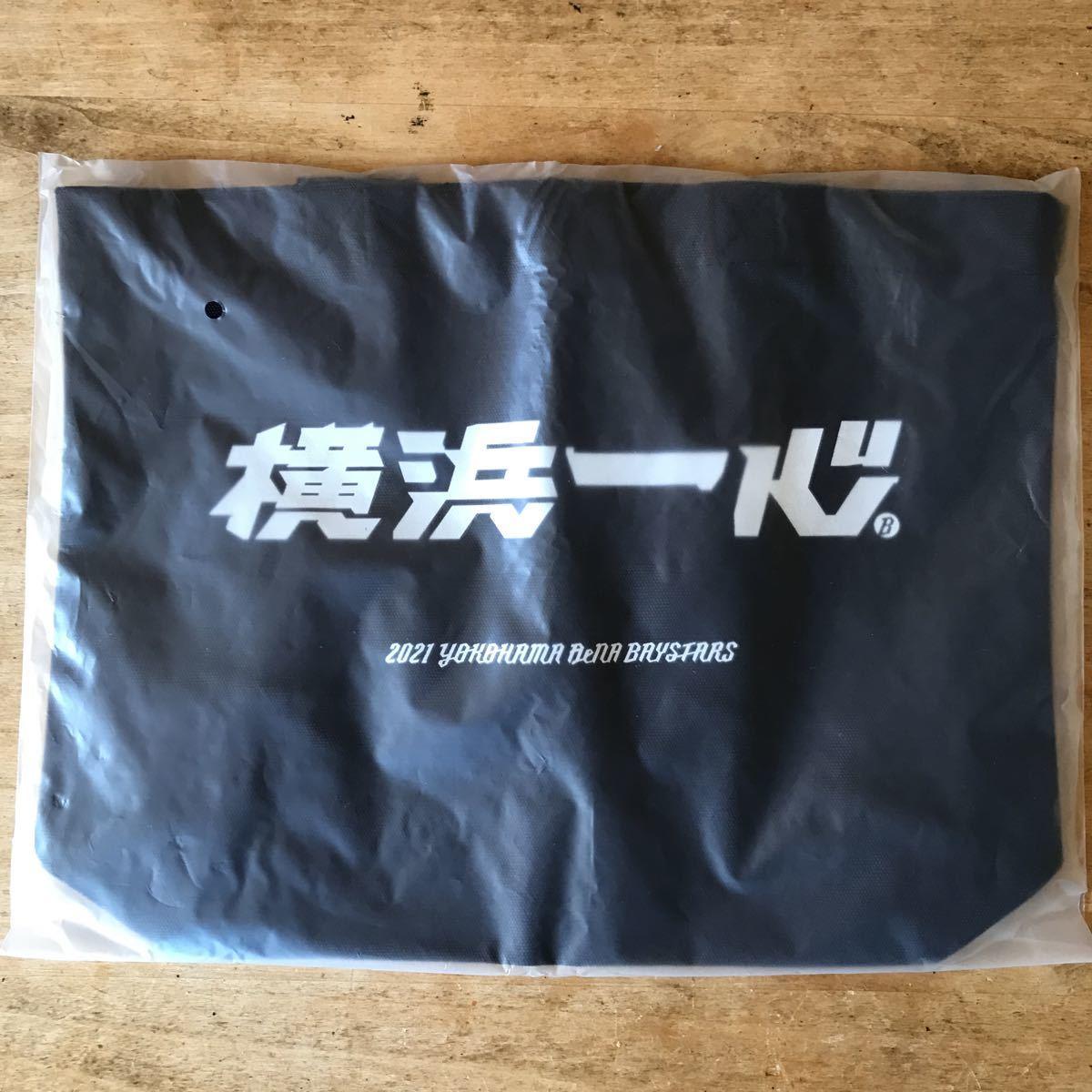 横浜DeNAベイスターズ オリジナルグッズ3点セット(ランチトートバッグ、タオルマフラー、フェイスカバー)ディーエヌエー株主優待_画像5