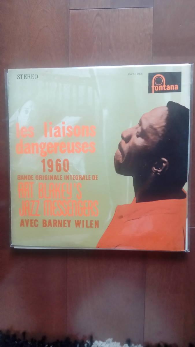 ジャズ・レコード五枚_画像5