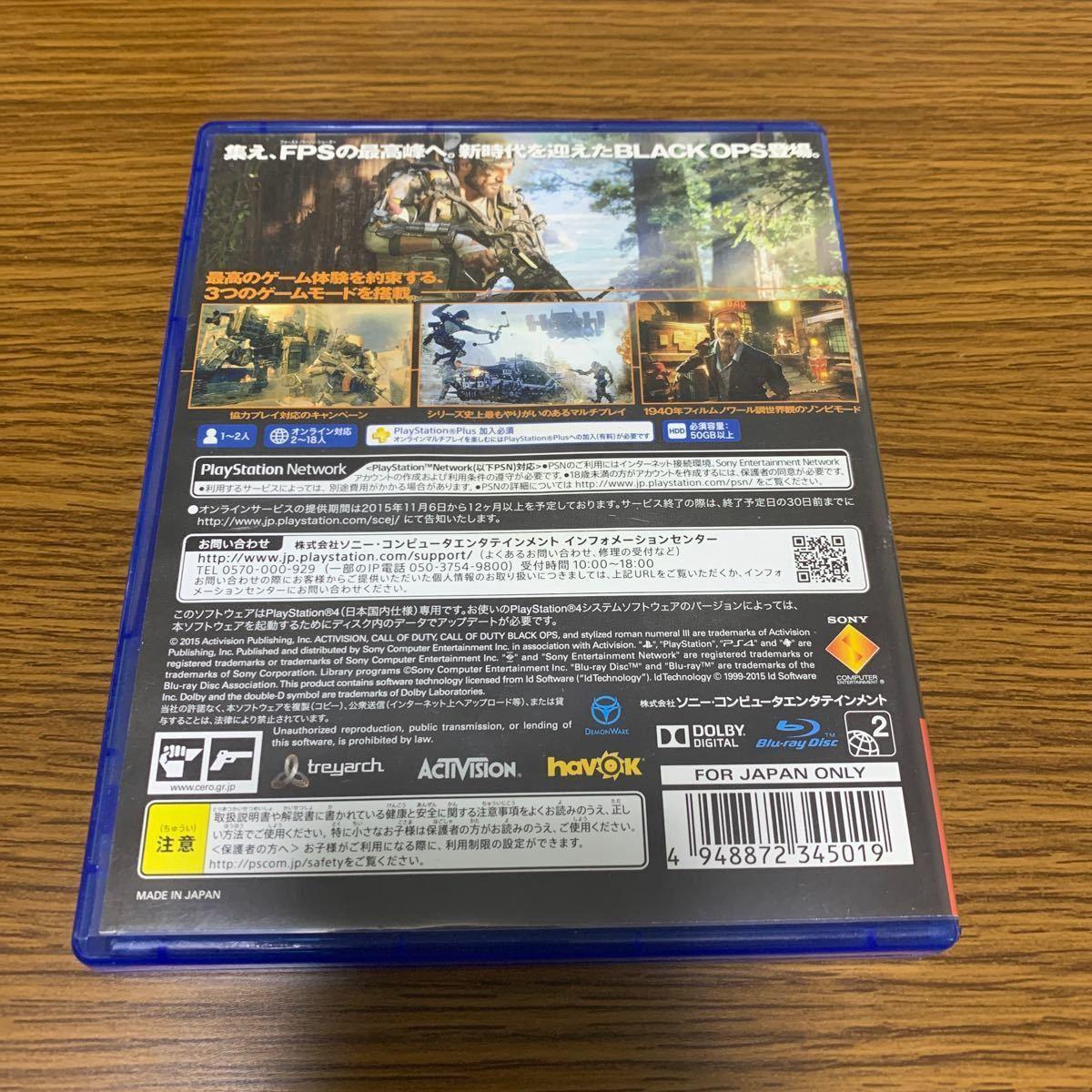 【PS4】 コール オブ デューティ ブラックオプスIII [通常版]CALL OF DUTY BLACK OPS3