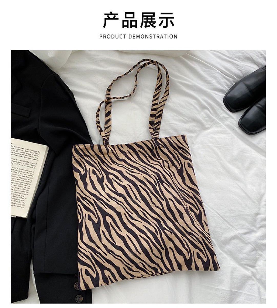トートバッグ 大容量 ショルダーバッグ エコバッグ 【新作】韓国  ゼブラ柄 バッグ 17kg chuu GRL ベージュ