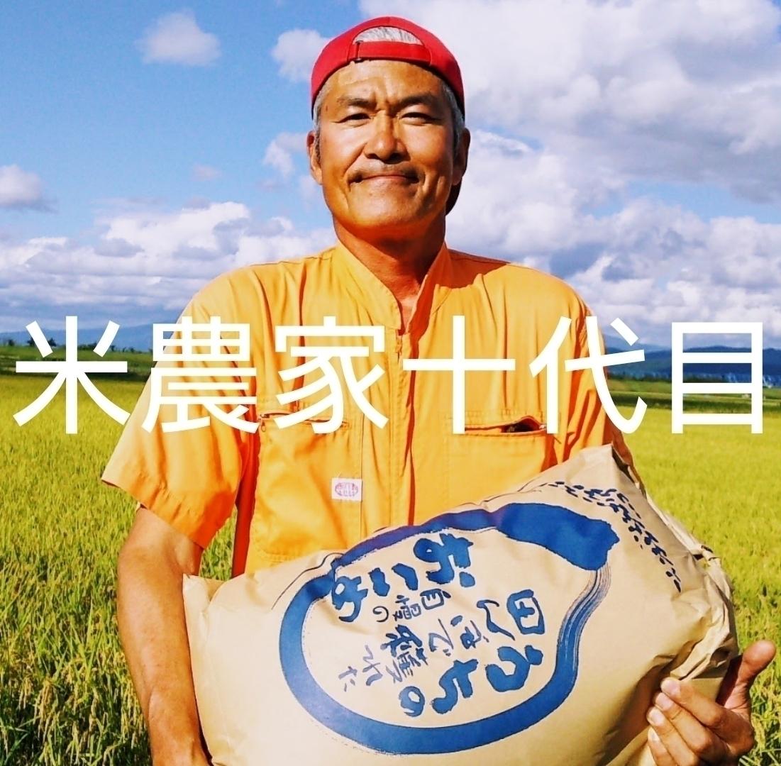 自然栽培米 米の旨みたっぷり 氷温熟成 つや姫 令和2年産 山形県産 庄内米 無施肥 無農薬 玄米 25kg (正味24.6kg) 農家直送_只今57歳画像は52歳