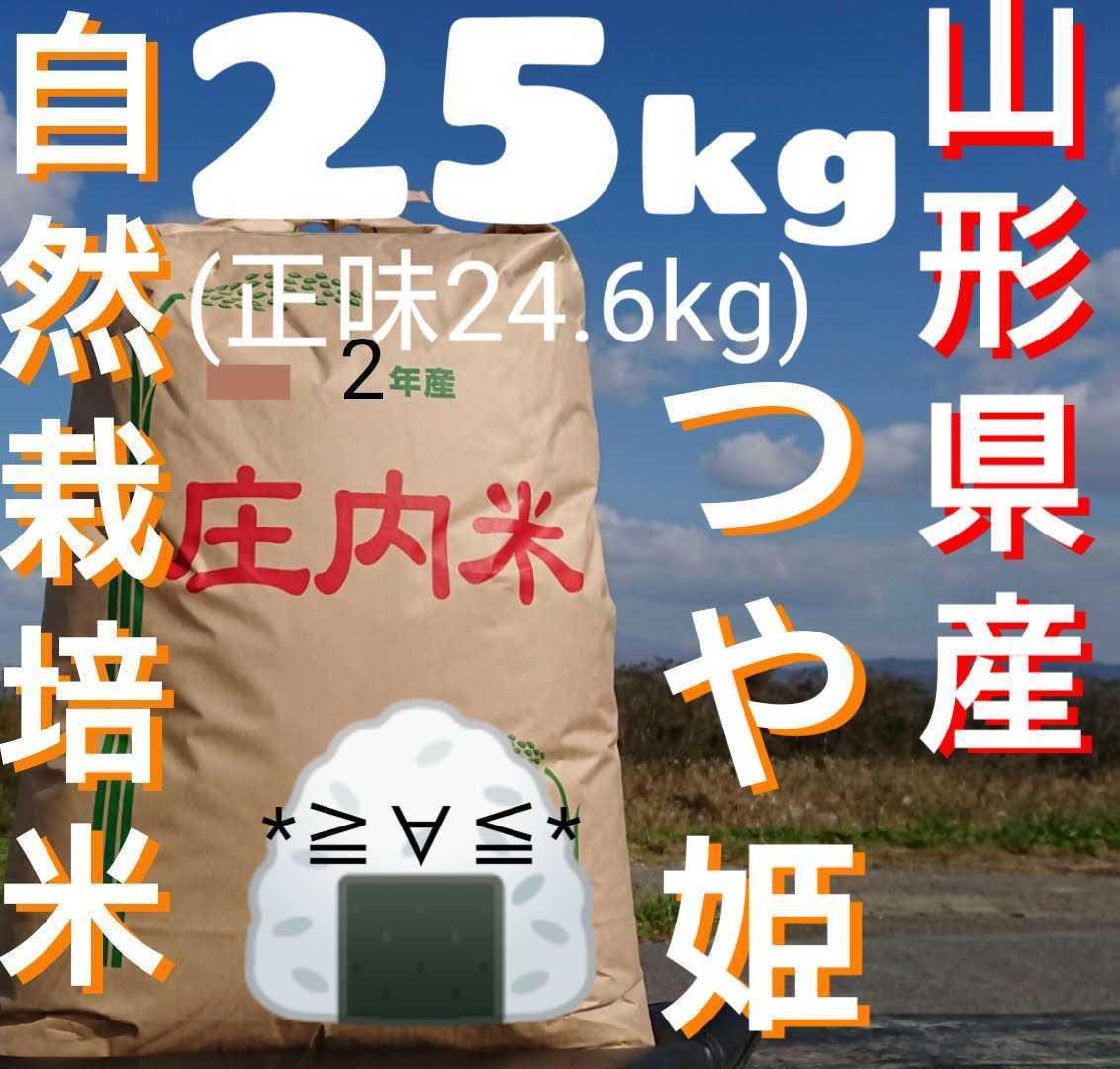 自然栽培米 米の旨みたっぷり 氷温熟成 つや姫 令和2年産 山形県産 庄内米 無施肥 無農薬 玄米 25kg (正味24.6kg) 農家直送_画像1