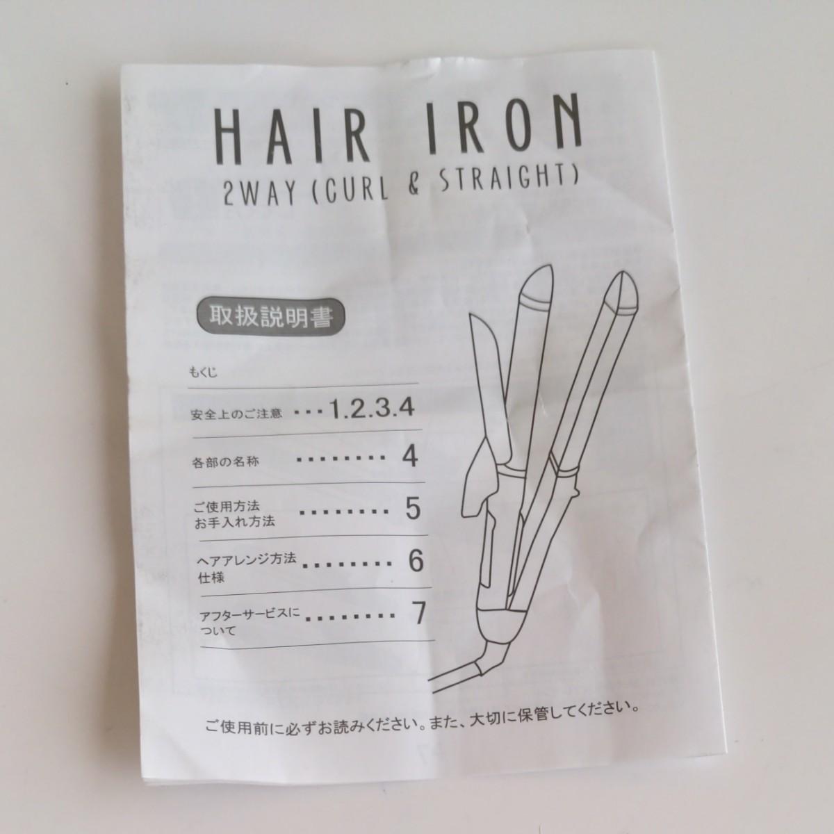 ヘアアイロン 2way ストレートヘアアイロン
