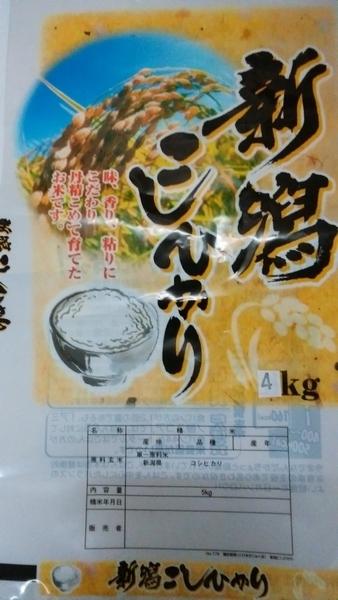 令和2年産 新潟コシヒカリ玄米4kg/玄米のまま【特別栽培米/減農薬・減化学肥料栽培】_画像1