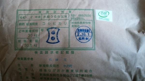 令和2年産 新潟コシヒカリ玄米4kg/玄米のまま【特別栽培米/減農薬・減化学肥料栽培】_画像3