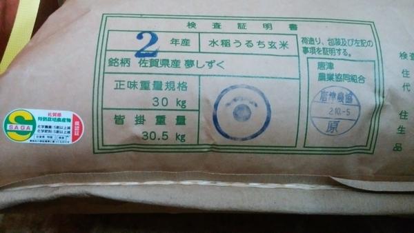 送料無料/ポスト投函/代引き不可/令和2年産 佐賀夢しずく玄米(玄米のまま)1.8kg/特別栽培 減農薬・減化学肥料_画像1