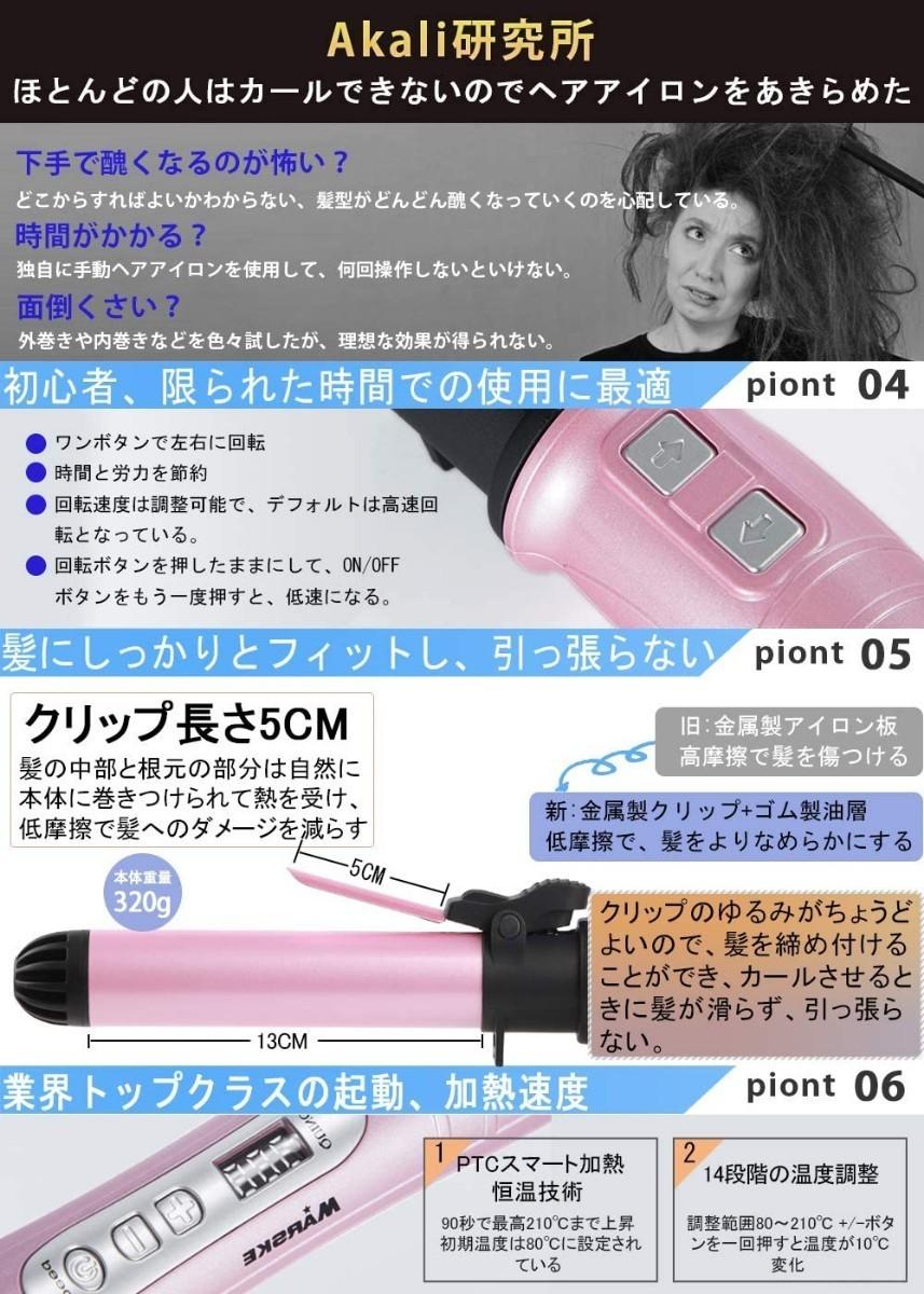 カール 32mm ヘアアイロン 急速加熱  海外対応 ピンク