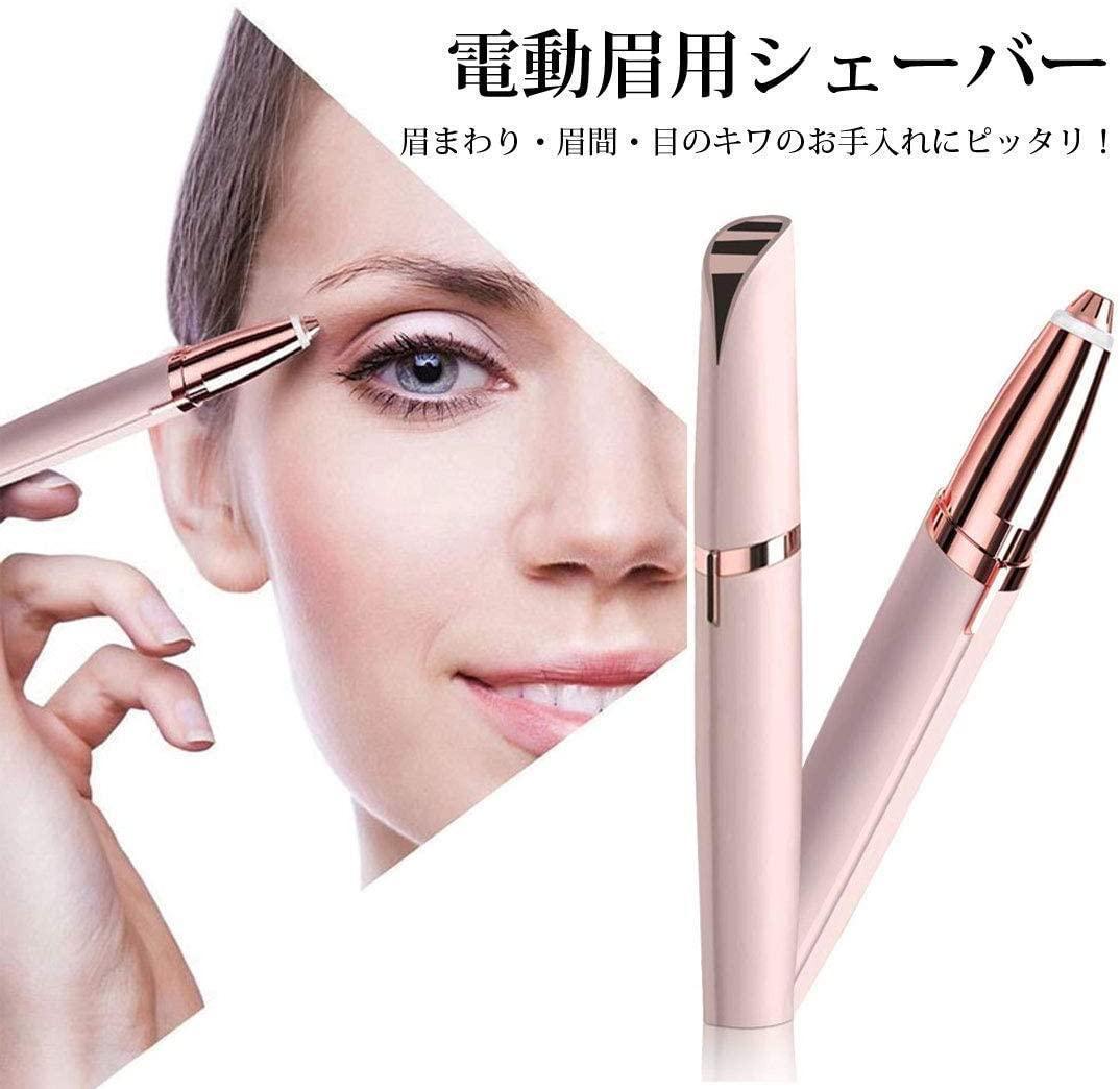新品 送料無料 充電式 眉毛シェーバー 電気シェーバー 眉毛カッター LEDライト 360°回転式内刃