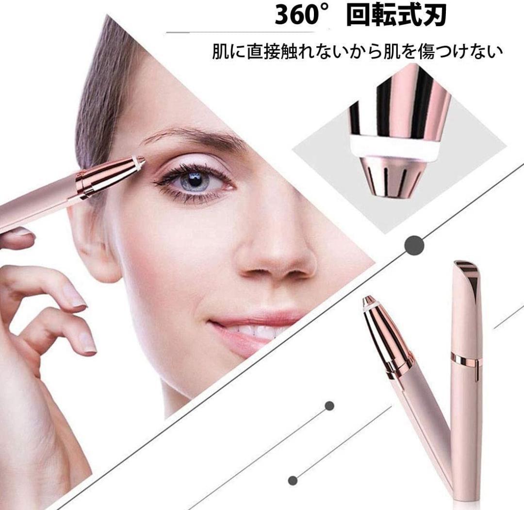 新品 送料無料 眉毛シェーバー LED付き 電動 アイブロー 乾電池式 レディース 眉毛カッター 女性 眉毛 レディース 眉そり