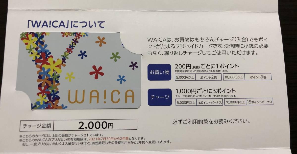 最新 薬王堂 株主優待 券 WA!CA プリペイドカード 2000円分 1枚 有効期限2023.7.30以降 利用券 WAICA クーポン 割引_画像1
