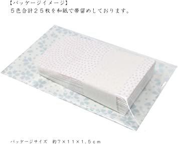 鮫小紋 【Amazon.co.jp 限定】和紙かわ澄 きら染め和紙 ミニぽち袋 豆サイズ4×5cm 5色25枚入 鮫_画像7