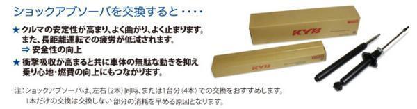 bB QNC20 QNC21 front shock absorber left right set KYB KYB KST5328R.L 48510-B1062