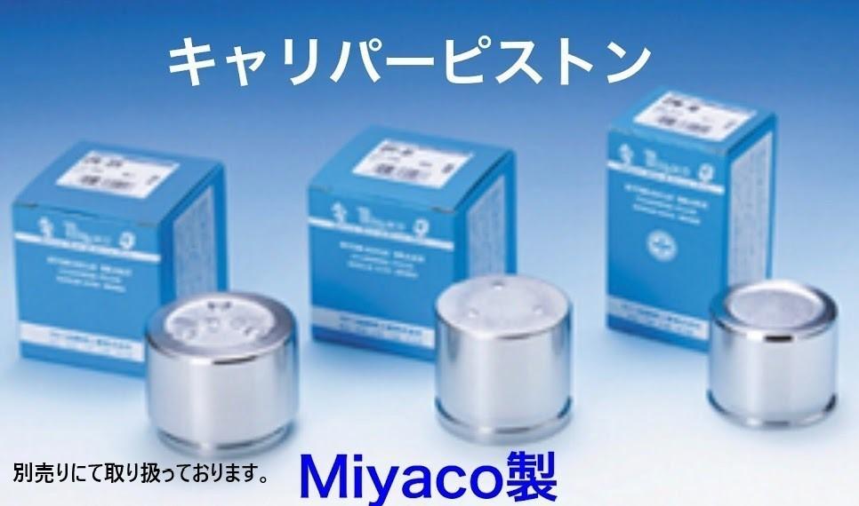 Pleo RS RA1 RA2 caliper seal kit front and back set miyakoMP92 TP43 26297KE000 26697KE000