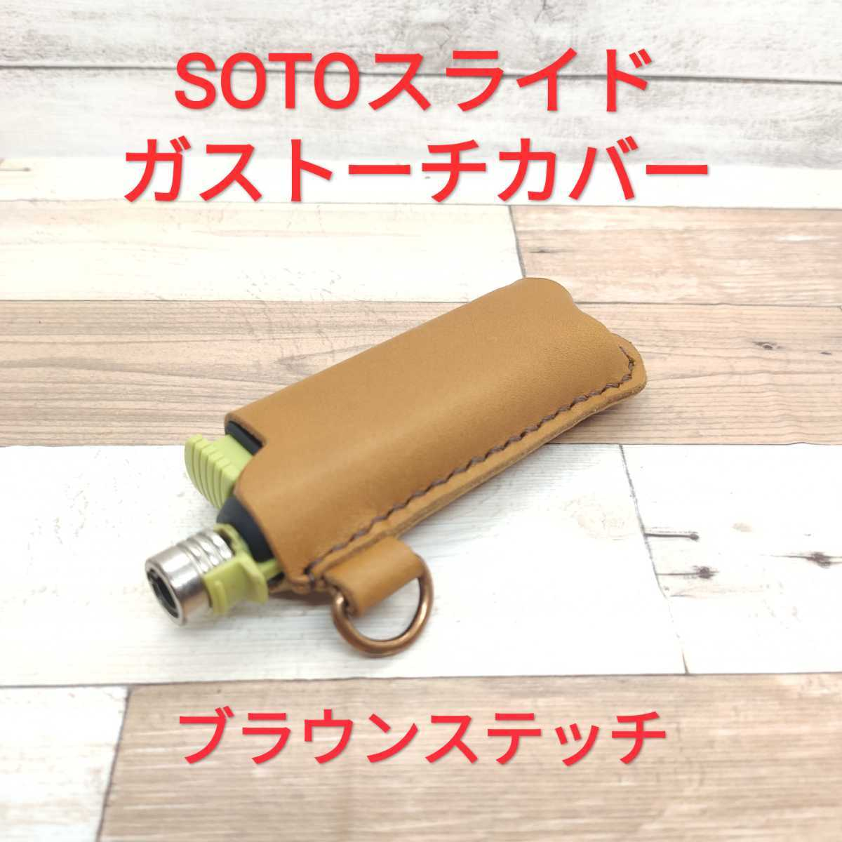 極上素材 SOTO スライドガストーチ カバー キャメル×ブラウンステッチ