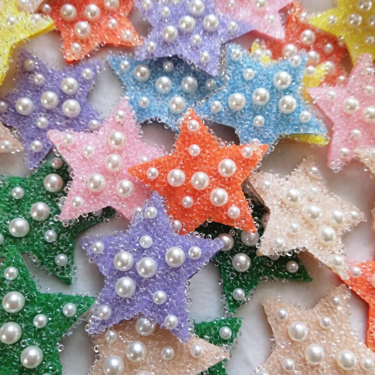 デコパーツ プラパーツ ハンドメイド 手作り 大量 パーツ キラキラ 真珠 星1