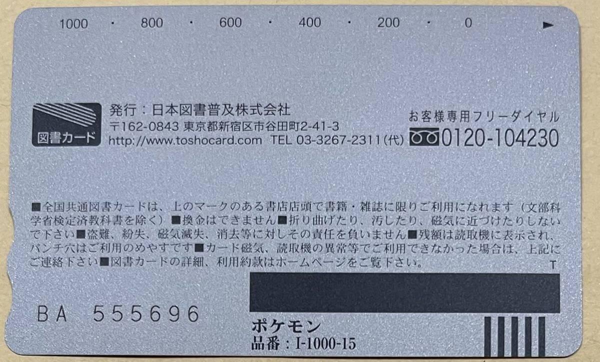 ポケットモンスター 図書カード 1000 ダイヤモンド&パール ポケモン ピカチュウ ダークライ _画像2
