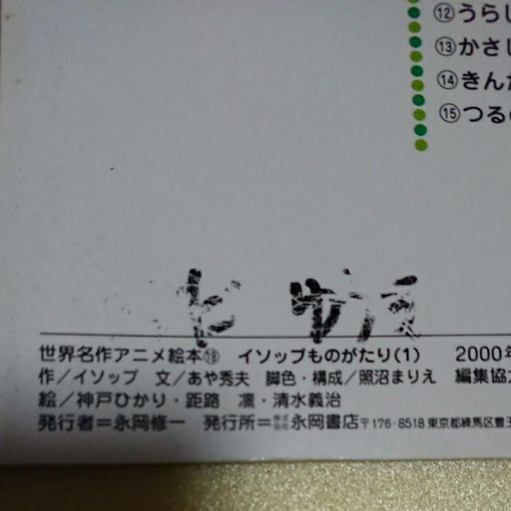 世界名作アニメ絵本 日本昔ばなし