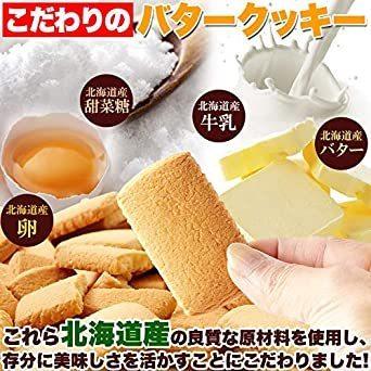 新品天然生活 北海道バタークッキー 国産 どっさり 訳あり お徳用 個包装 大容量 500g 焼き菓子 ギフトNI1P_画像3