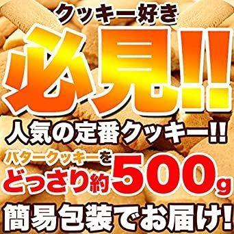新品天然生活 北海道バタークッキー 国産 どっさり 訳あり お徳用 個包装 大容量 500g 焼き菓子 ギフトNI1P_画像2