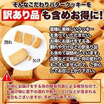 新品天然生活 北海道バタークッキー 国産 どっさり 訳あり お徳用 個包装 大容量 500g 焼き菓子 ギフトNI1P_画像5
