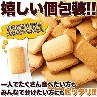 新品天然生活 北海道バタークッキー 国産 どっさり 訳あり お徳用 個包装 大容量 500g 焼き菓子 ギフトNI1P_画像6