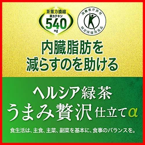 [トクホ] [訳あり(メーカー過剰在庫)] ヘルシア緑茶 うまみ贅沢仕立て 500ml×24本_画像5