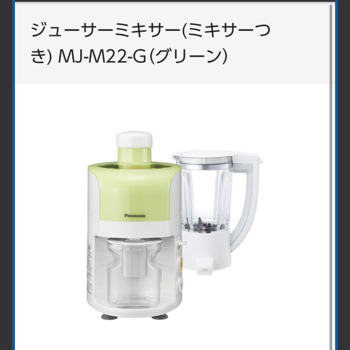 ジューサーミキサー(ミキサーつき) MJ-M22