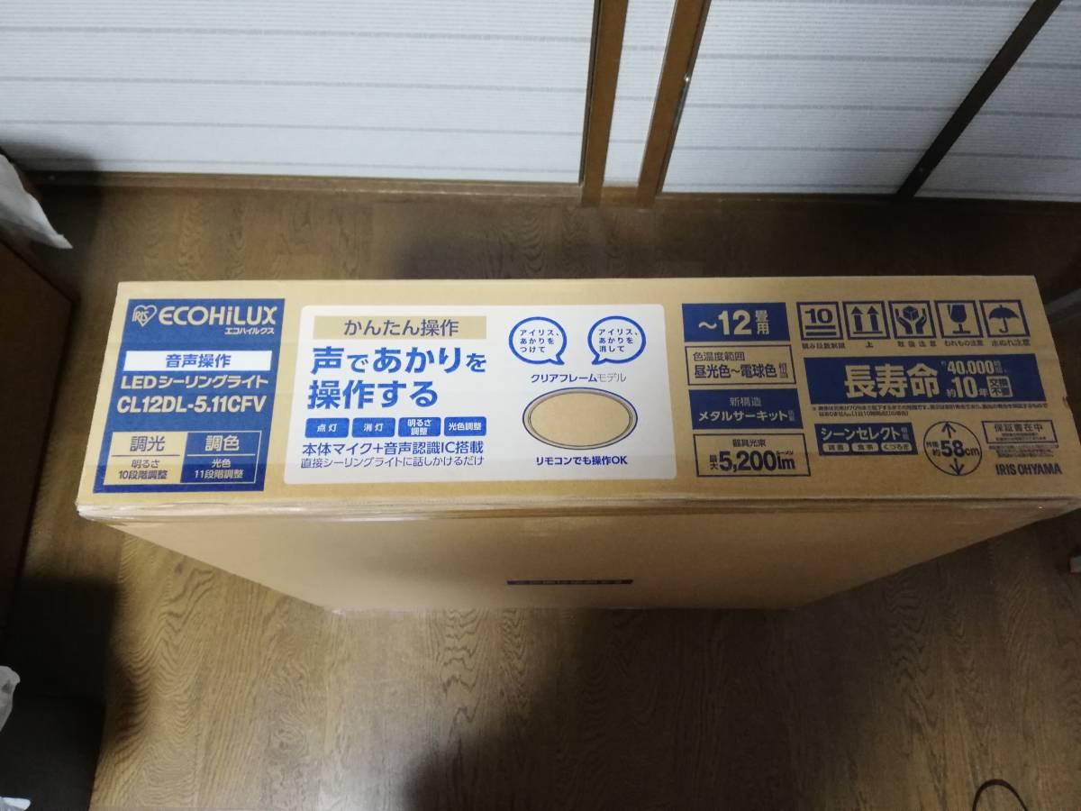 アイリスオーヤマ シーリングライト LED 照明 12畳 音声操作 CL12DL-5.11CFV 調光 調色 メタルサーキット _画像10
