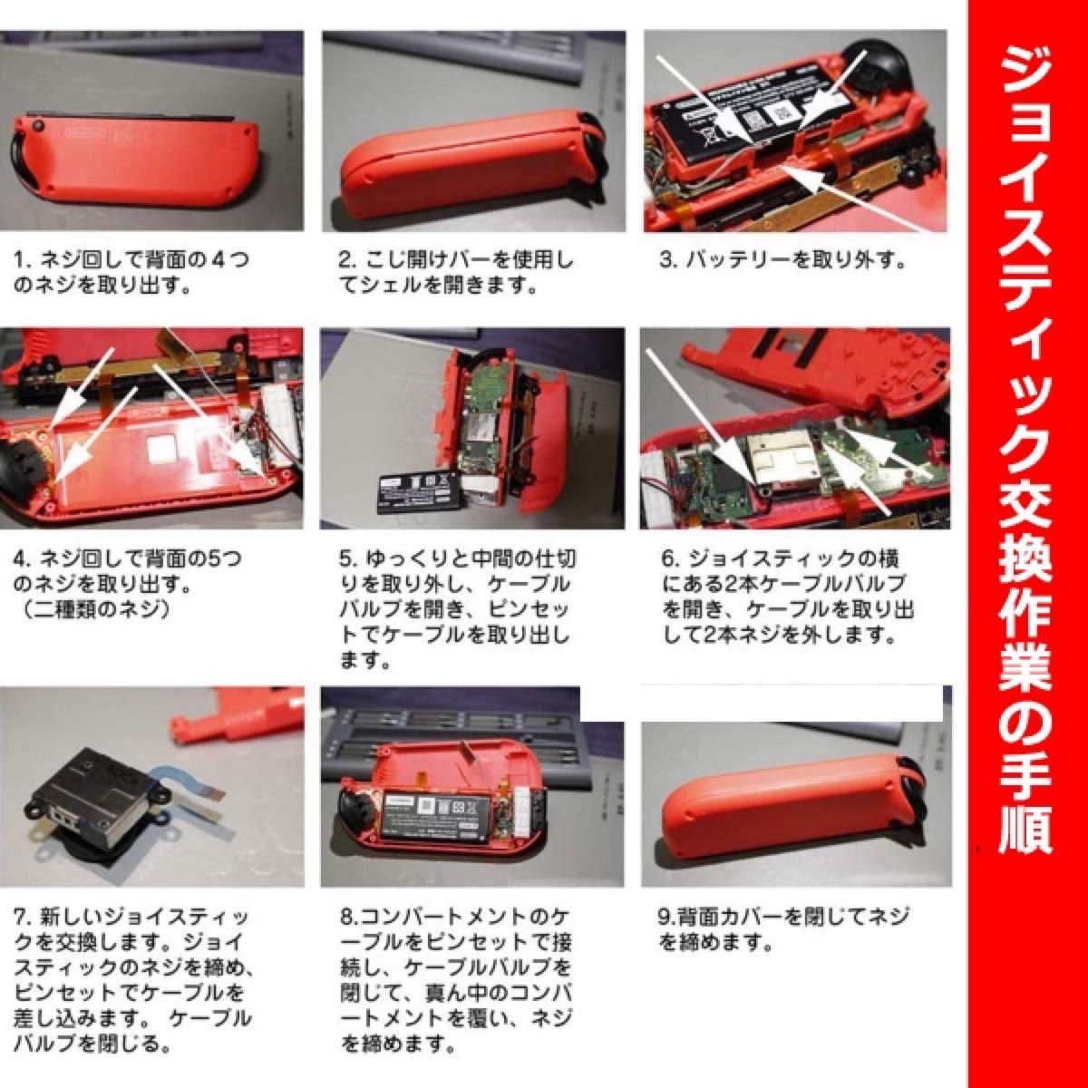 ジョイコン修理キット 任天堂 スイッチ 3Dスティック 交換 19点セット 修理 Nintendo Switch  ジョイコン