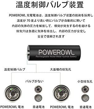 単3形4個パック 単3形充電池2800mAh Powerowl単3形充電式ニッケル水素電池4個パック 超大容量 PSE安全認証 _画像4