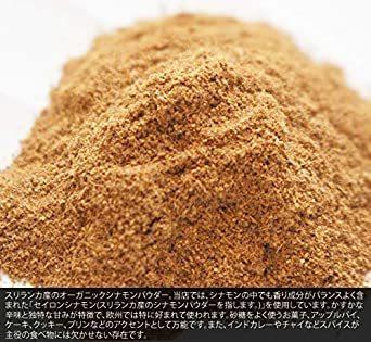 オーガニック セイロンシナモンパウダー80g 鎌倉香辛料 有機JAS認定オーガニック 無農薬・無化学肥料 スリランカ産 (80)_画像7