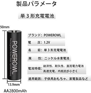 単3形4個パック 単3形充電池2800mAh Powerowl単3形充電式ニッケル水素電池4個パック 超大容量 PSE安全認証 _画像2