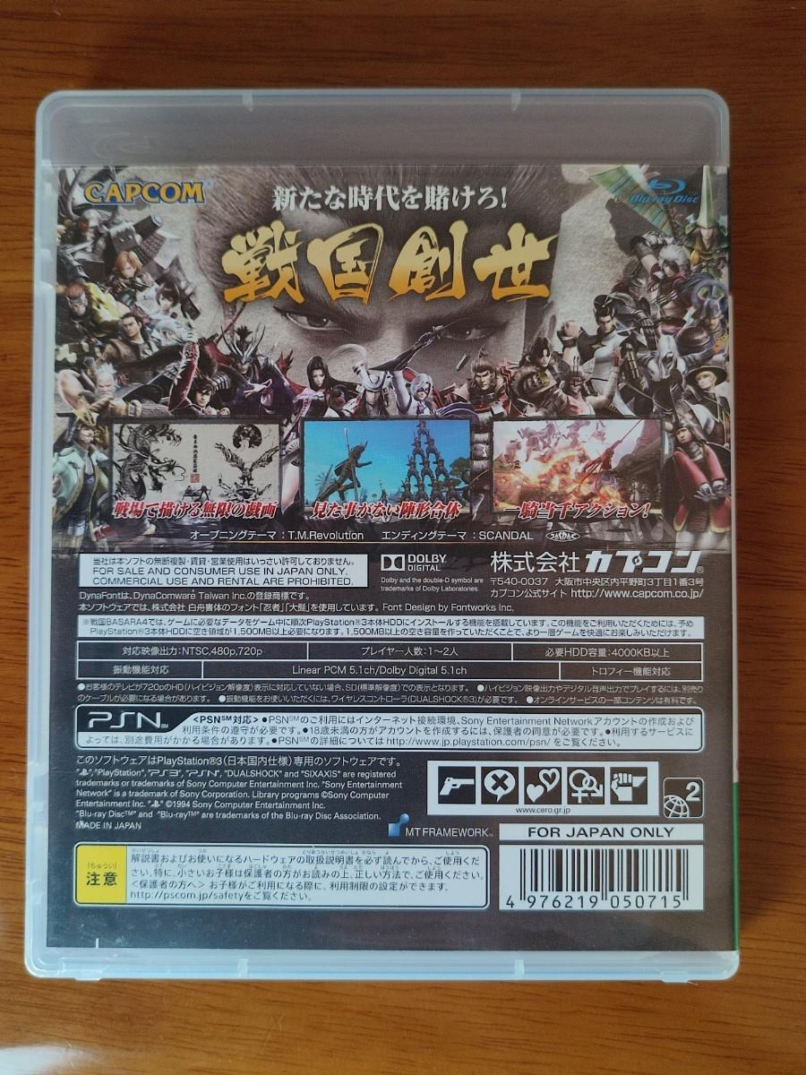 PS3 戦国BASARA 4