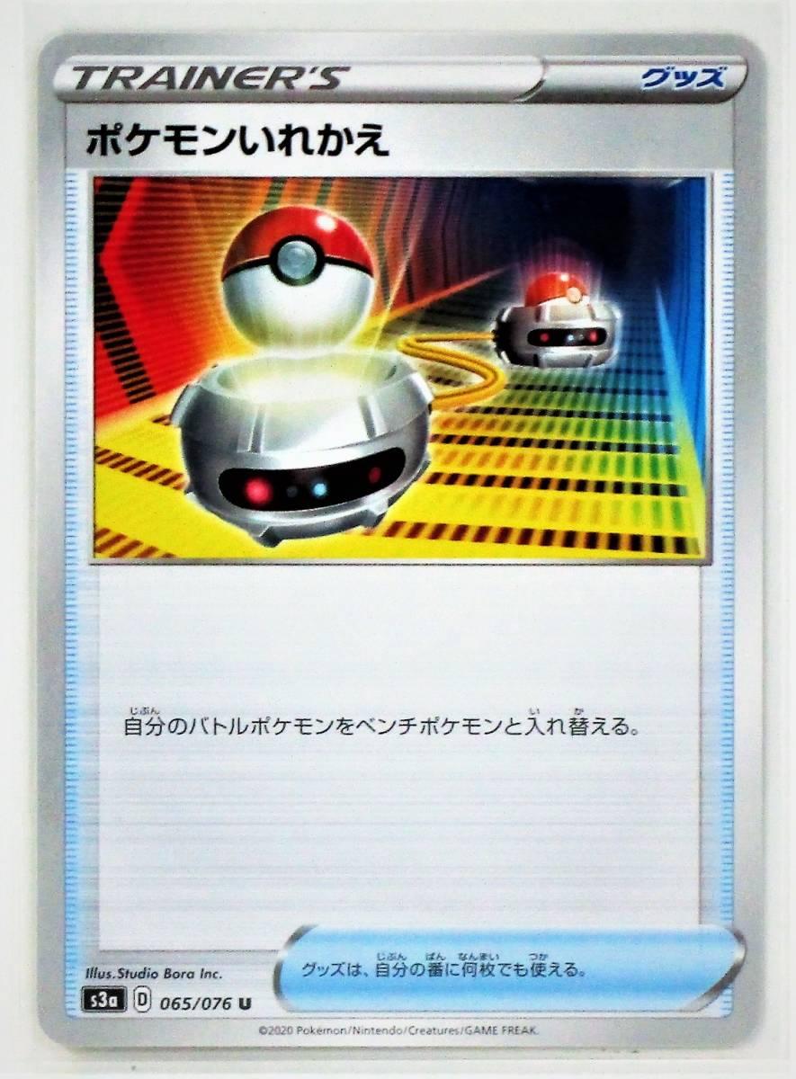 T1-00124 送料無料 ポケモンいれかえ s3a 065/076 U ポケモンカードゲーム ソード&シールド 強化拡張パック 伝説の鼓動_画像1