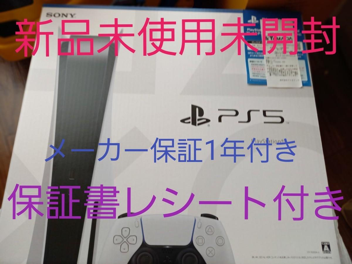 【新品未使用未開封品】PS5ディスクドライブ搭載モデルPlayStation5プレステ5通常版購入証明保証書付き