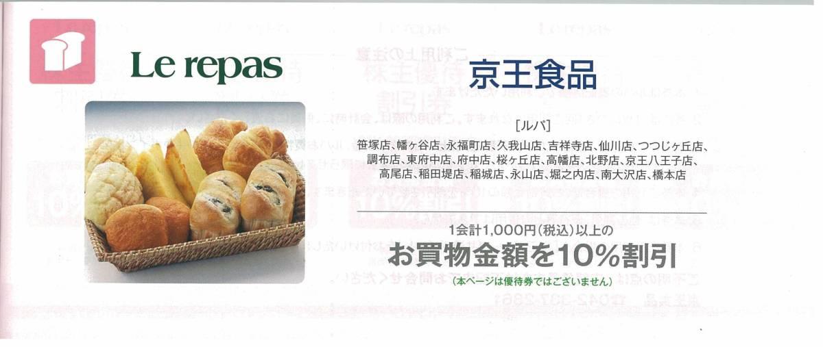 京王食品(Le repas) 株主優待割引券 お買物金額10%割引 5枚まで 有効期限2021年11月30日(送料63円~)_画像3