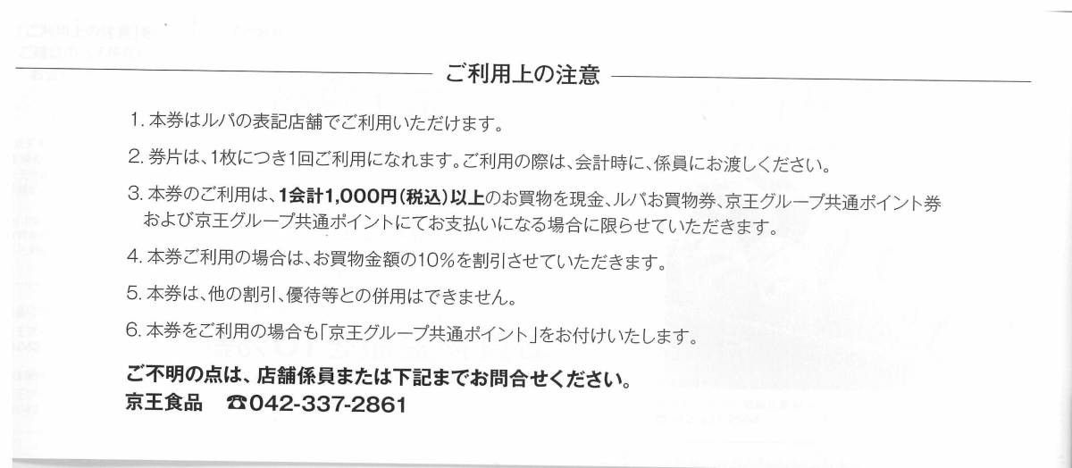 京王食品(Le repas) 株主優待割引券 お買物金額10%割引 5枚まで 有効期限2021年11月30日(送料63円~)_画像4