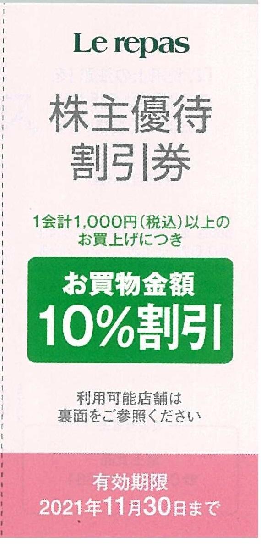京王食品(Le repas) 株主優待割引券 お買物金額10%割引 5枚まで 有効期限2021年11月30日(送料63円~)_画像1