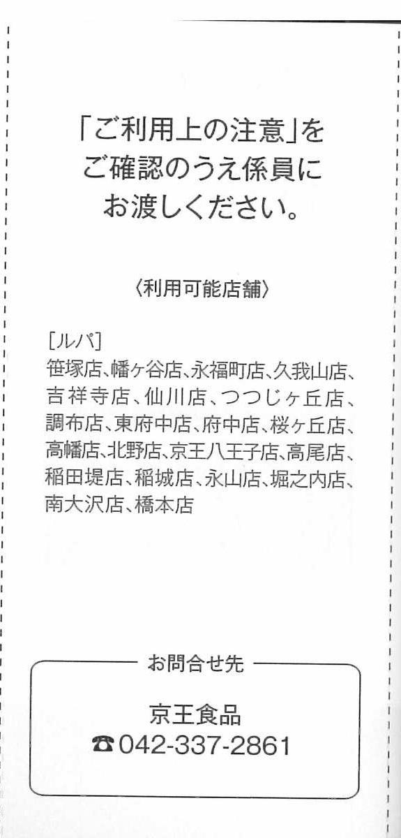 京王食品(Le repas) 株主優待割引券 お買物金額10%割引 5枚まで 有効期限2021年11月30日(送料63円~)_画像2