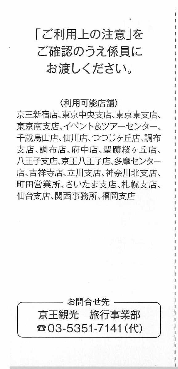 京王観光 株主優待割引券 キングツアー5%割引 その他のパッケージツアー3%割引 5枚まで 有効期限2021年11月30日(送料63円~)_画像2