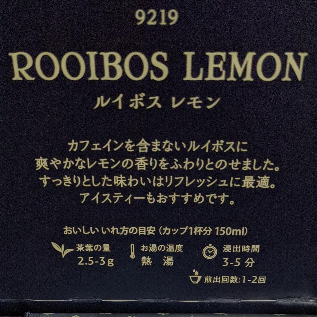 【限定品】LUPICIA ルピシア リーフティー 3種 セット 夏 アイスティー 水出し アールグレイ 白桃煎茶 レモンルイボス