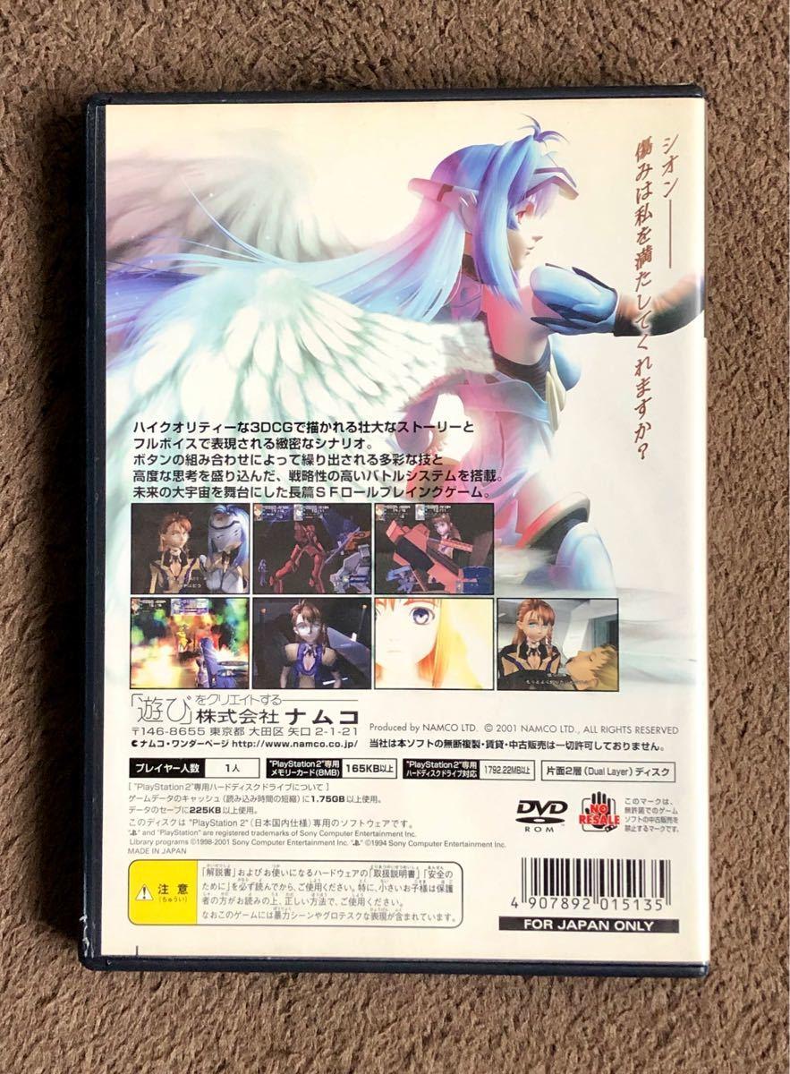 PS2 ゼノサーガ EPISODE 1 プレイステーション2 ソフト【箱説有・簡易清掃済・動作確認済】