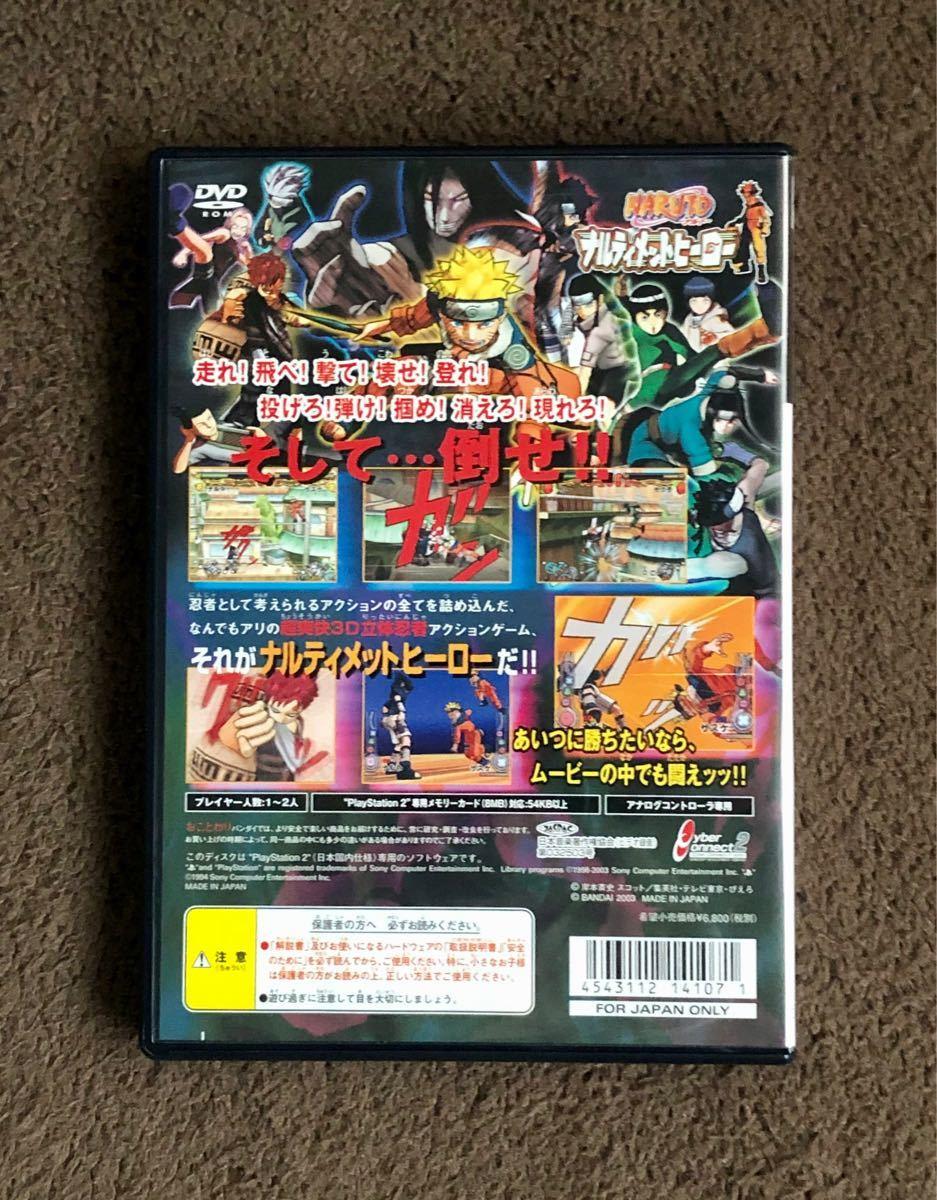 PS2 NARUTO -ナルト- ナルティメットヒーロー プレイステーション2 ソフト【箱説有・簡易清掃済・動作確認済】