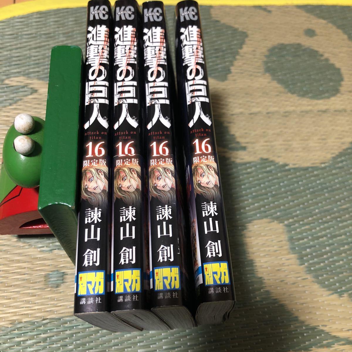 進撃の巨人 16巻 限定版 初版 本のみ 4冊セット 中古 2