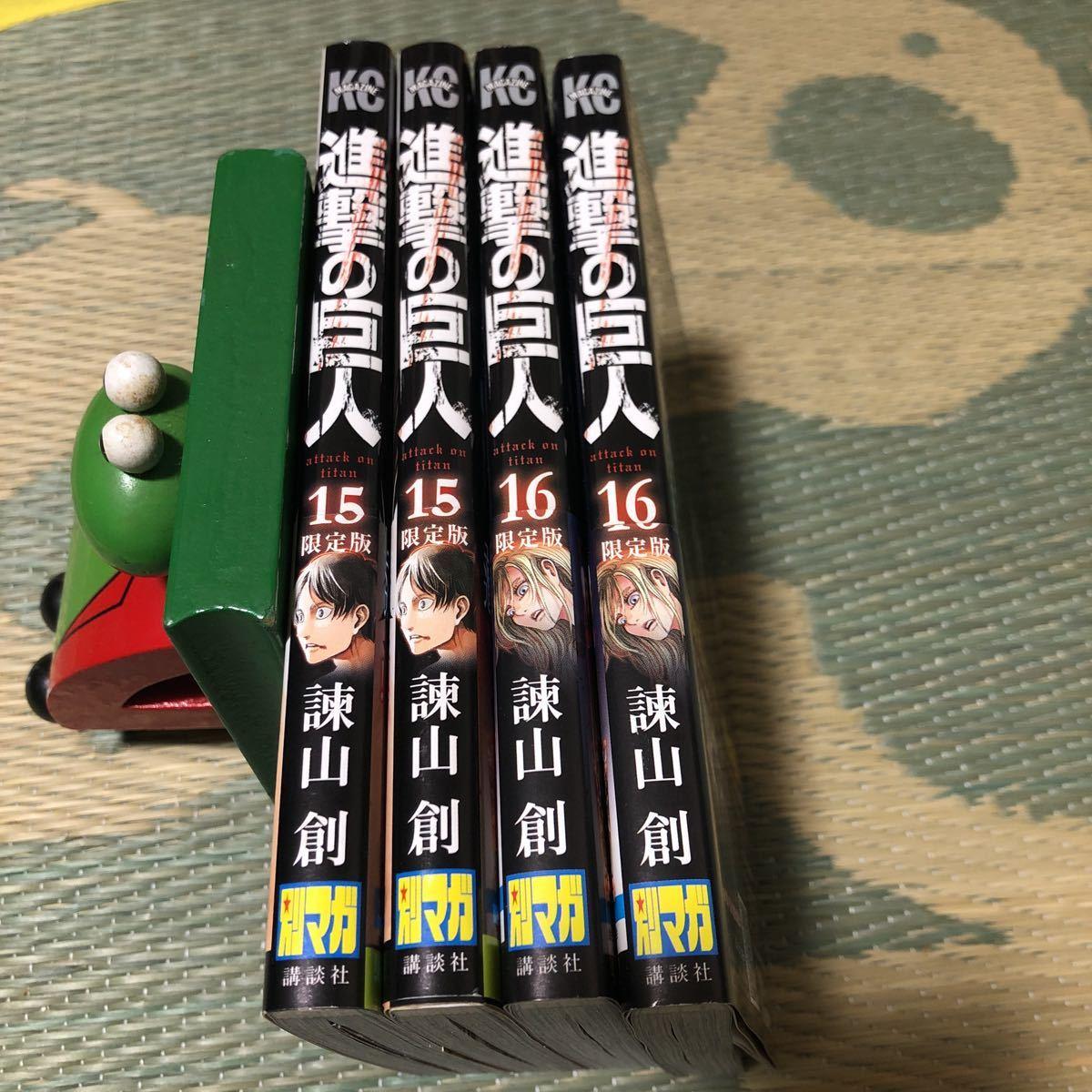 進撃の巨人 15巻 2冊 16巻 2冊  限定版 初版 本のみ 4冊セット 中古 2