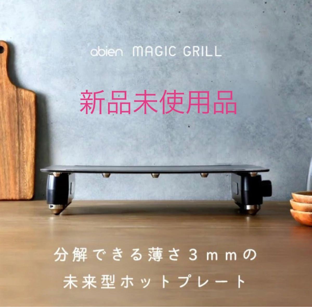 アビエンマジックグリル( abien MAGIC GRILL) ホットプレート 新品・未使用品