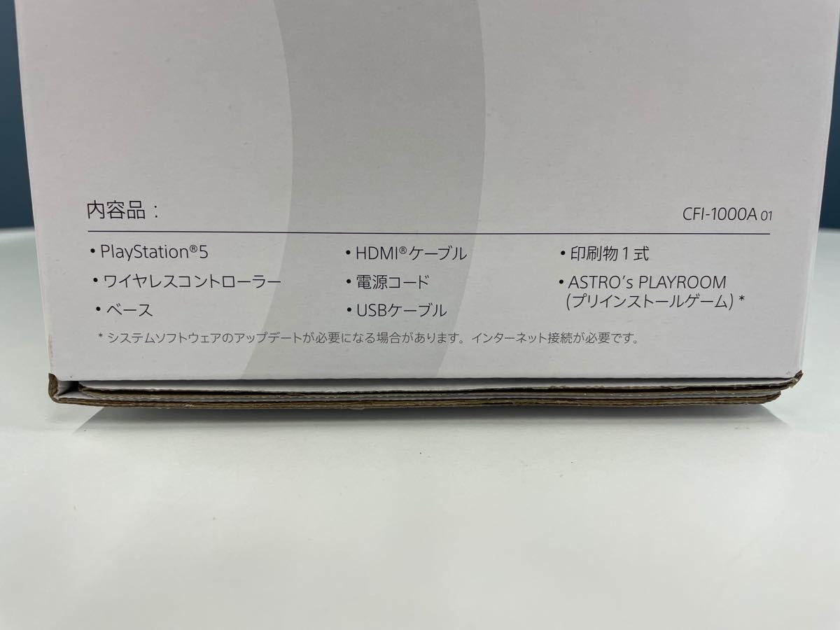 PS5  PlayStation 5   CFI-1000A01 新品・未使用