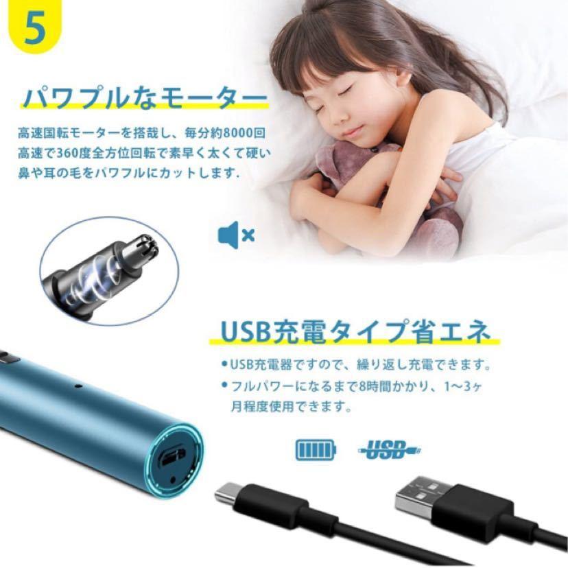 鼻毛カッター メンズ 低騒音 エチケットカッター USB充電式 はなげカッター 鼻毛シェーバー 耳毛カッター 電動 鼻毛切り